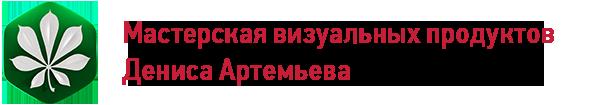 dennart_logo_mid_600x105_ru